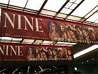 映画 NINE